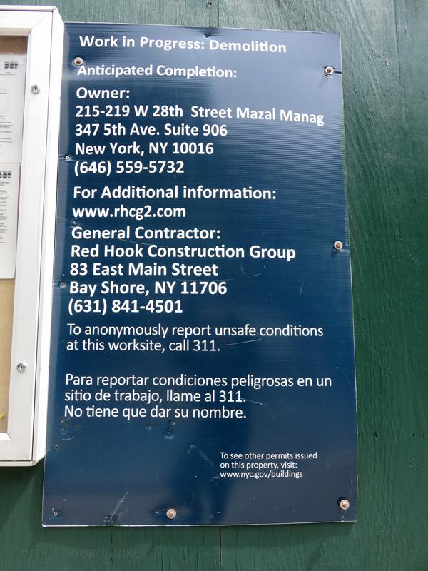 IMG_2453-215-West-28th-Street-UC-2016-05-board-small-wmark