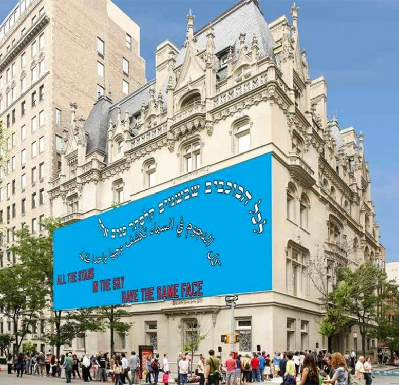 Rendering of proposed mural at the Jewish Museum (Courtesy of the Jewish Museum)